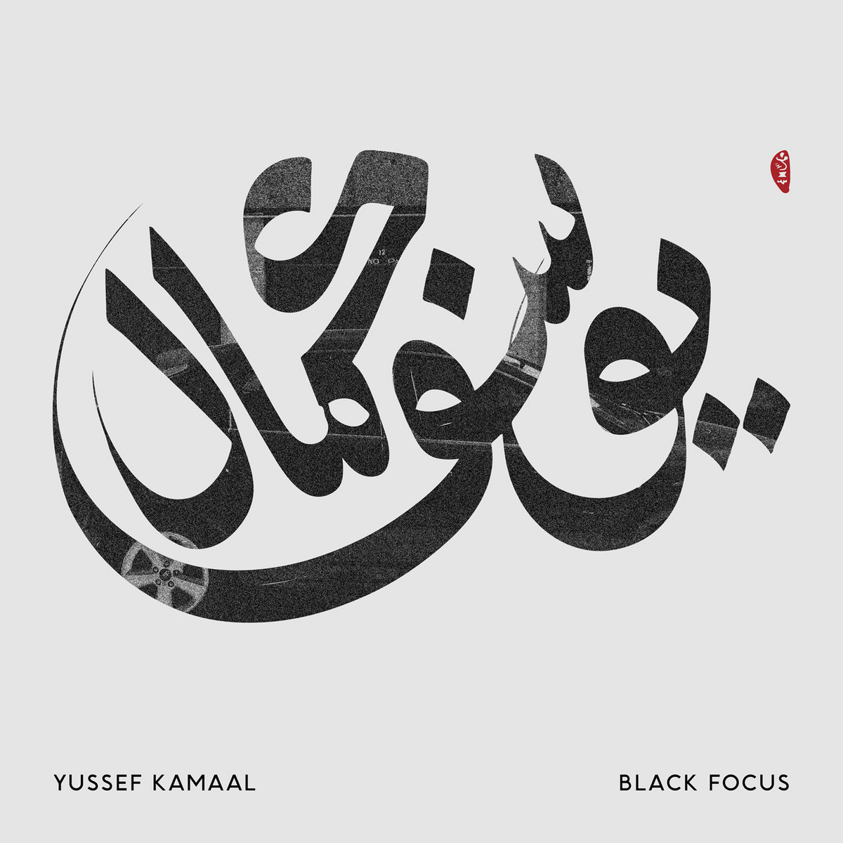 """Black Focus"": A New Take On Jazz"